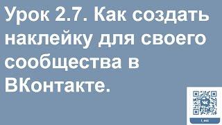 Наклейки для сообщества ВКонтакте - Видеоурок 2.7