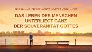 Christliches Lied | Das Leben des Menschen unterliegt ganz der Souveränität Gottes