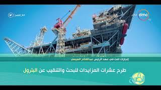 8 الصبح - إنجازات تمت في عهد الرئيس عبد الفتاح السيسي Video