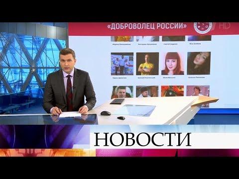 Выпуск новостей в 18:00 от 05.12.2019