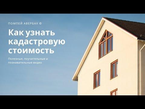 Как узнать кадастровую стоимость, и кадастровый номер квартиры или дома