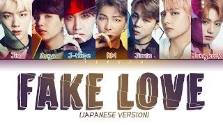 Download BTS (防弾少年団) - FAKE LOVE (Japanese Ver/日本語ver) (Color Coded Lyrics ENG/日本語字幕) Mp3