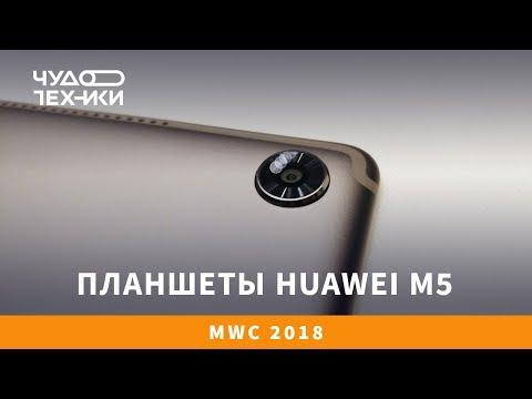 Быстрый обзор | планшеты Huawei M5 2018 года