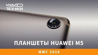видео Обзор Huawei MediaPad M3: оптимальный планшет на Android