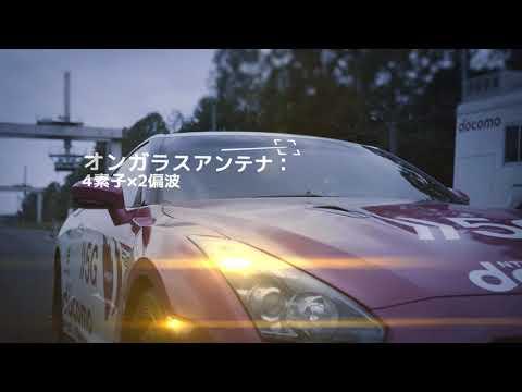 5Gコネクテッドカーに向けた「車両ガラス設置型アンテナ」による5G通信に成功
