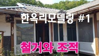 경기도 양평 83년 폐가 한옥리모델링 1편 철거와 조적