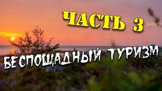 Беспощадный туризм (Часть 3) - Переход на остров Большой Соловецкий