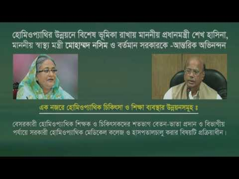 Development in Homoeopathy Sector in Bangladesh by  Awamee league Government.