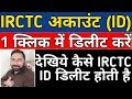 How To Delete Or Deactivate Irctc Account In 1 Click Full Information