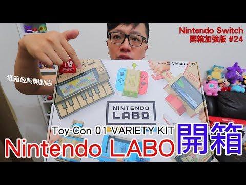 【開箱趣】Nintendo LABO Toy Con 01 VARIETY KIT 任天堂實驗室 ...
