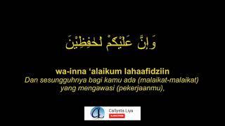 Download Lagu Surat Al Infitar mp3