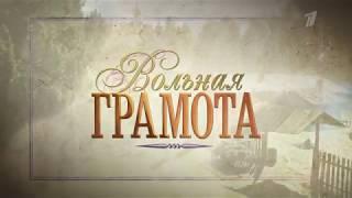 Вольная грамота 9, 10, 11 серия 2018 смотреть онлайн Анонс, новые серии
