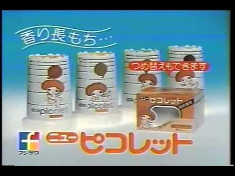 藤沢薬品 ピコレットTVCM 1984年...