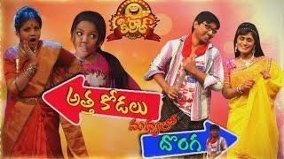 Atha Kodalu Madhyalo Donga - Kiraak Comedy Show - 74 - Yodha Sister's - Mallemalatv