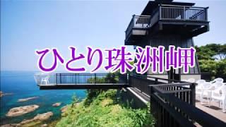 (1コーラス試聴)ひとり珠洲岬 中西りえ
