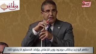 بالفيديو..طاهر أبو زيد يطالب بوجود وزيرا للإعلام.. ويؤكد: الدستور لا يمنع ذلك