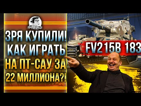 ЗРЯ КУПИЛИ! НЕРФ FV215b 183 - ПТ-САУ ЗА 22 МИЛЛИОНА! Как играть?