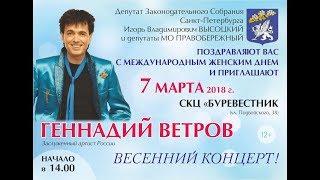 Смотреть САНКТ -  ПЕТЕРБУРГ   ГЕННАДИЙ ВЕТРОВ Весенний концерт /фрагмент/ онлайн