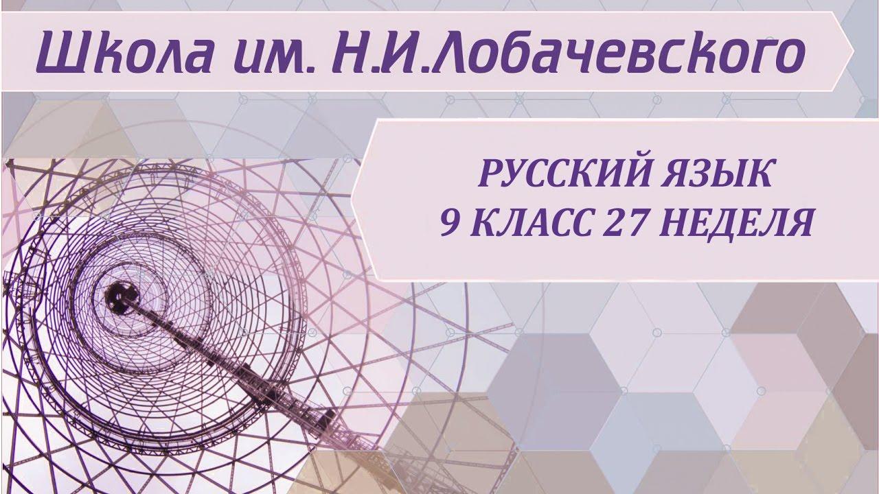 Русский язык 9 класс 27 неделя Деловые бумаги
