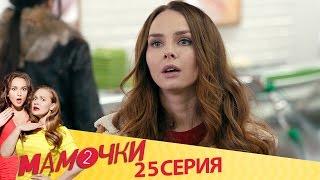 Мамочки - Серия 5 - Сезон 2 (25 серия) - русская комедия