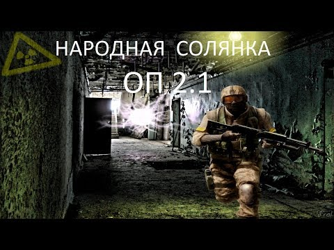 "Народная Солянка ОП2.1 #135 ""Телевизор Димаку,Х8 и тайники,фотоохота завершена"""