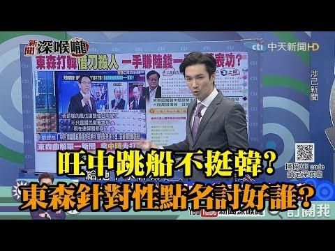 《新聞深喉嚨》精彩片段 旺中跳船不挺韓? 東森針對性點名討好誰?