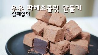 발렌타인데이 : 우유로 파베 초콜릿 만들기 ! 진짜 맛…