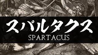 スパルタクス「第三次奴隷戦争」「剣闘士」【BC73-71】