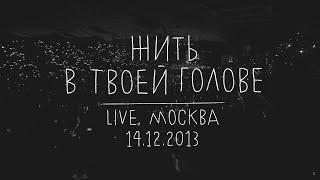 Земфира – Жить в твоей голове | Москва (14.12.13)