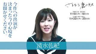 OFFICE SHIKA PRODUCE 「さよなら鹿ハウス」 作/演出:丸尾丸一郎(劇...