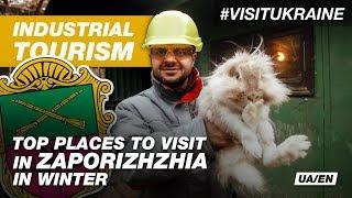 Что посмотреть в Запорожье зимой? Индустриальный туризм. #visitukraine