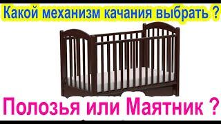 Какие виды КАЧАНИЯ кроватки лучше? Механизмы качания кроватки для новорожденного. Что выбрать ?