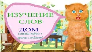 Изучение слов. Дом, комнаты, мебель. Говорящий котенок Рыжик. Развивающие мультики