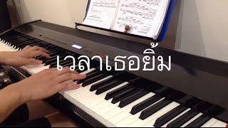 เวลาเธอยิ้ม - POLYCAT (Piano Cover)
