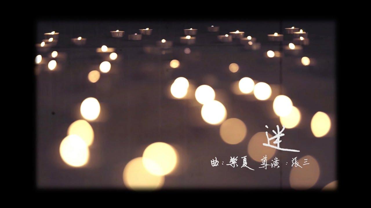 Leshia 樂夏『迷』【官方MV /Official Video】 - YouTube