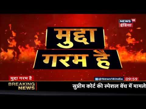 Faridabad Encounter: हरिया गैंग का बदमाश अरुण गुर्जर ढेर | मुद्दा गरम है | News18 India