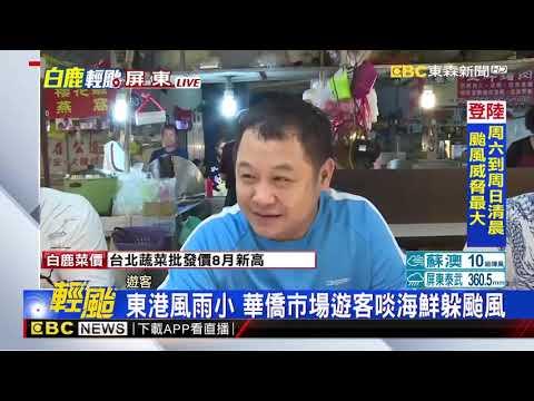 最新》東港風雨小 華僑市場遊客啖海鮮躲颱風