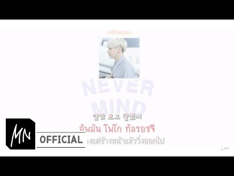[THAISUB] BTS (방탄소년단) Comeback Trailer : Never Mind