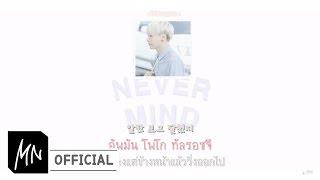 [THAISUB] BTS (방탄소년단) Comeback Trailer : Never Mind