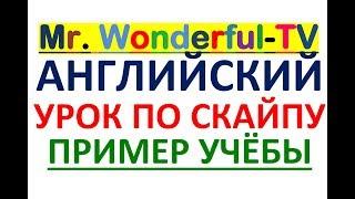 Образец Качественного Урока Английского по Скайпу, Лексика, Правила, Стихи, English Via Skype,