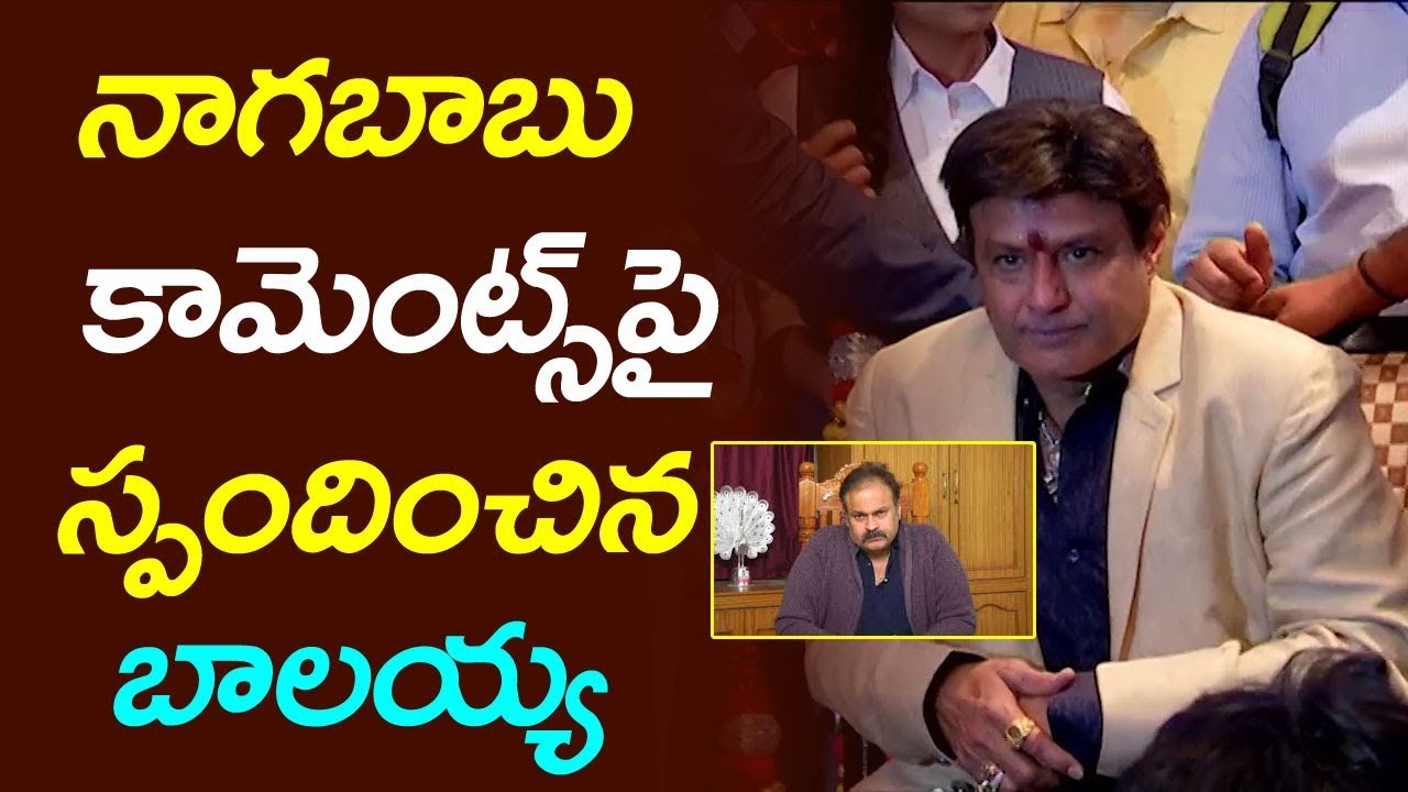Balakrishna Responds on Naga Babu Comments | #NTRMahanayakudu  | Film Jalsa