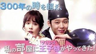 2013年韓国ドラマ期待度No.1!! 「トキメキ☆成均館スキャンダル」のユチ...