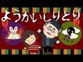 ようかいしりとり / おかあさんといっしょ (Coverd byうたスタ)  【かわいいオバケアニメーション】