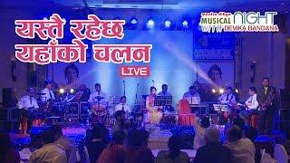 """Devika Bandana Performing """"Yestai Rahecha""""  LIVE"""
