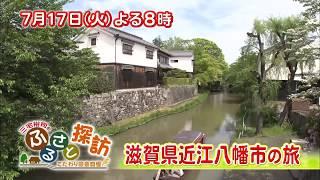 東京で生まれ育った三宅裕司があなたの自慢のふるさとを訪れる旅… 三宅...