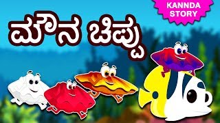 Kannada Moral Stories for Kids | ಮೌನ ಚಿಪ್ಪು | Mauna Cippu | Kannada Fairy Tales | Koo Koo TV Kannada