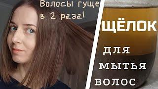 ВСЁ О ЩЁЛОКЕ как готовить как применять какие волосы после него получаются