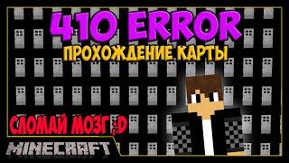 ЭТА КАРТА СЛОМАЕТ МОЗГ - 410 ERROR [Карты для MineCraft]