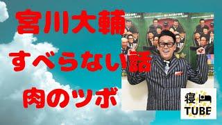 すべらない話 宮川大輔 肉のツボ.