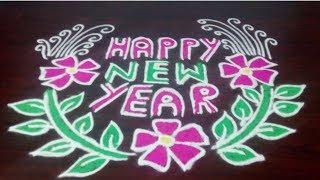 How To Draw Happy New Year Rangoli Design 2018 || Latest New Year Design Rangoli || Fashion World